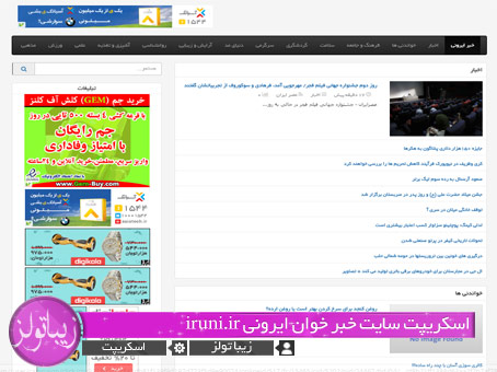 اسکریپت سایت خبر خوان ایرونی