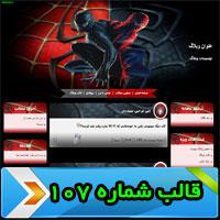 کد قالب وبلاگ مرد عنکبوتی