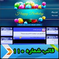کد قالب وبلاگ تولدت مبارک
