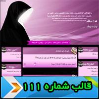 کد قالب وبلاگ حجاب