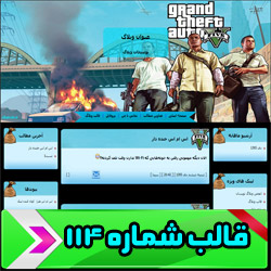 کد قالب وبلاگ gta v ، جی تی آی وی