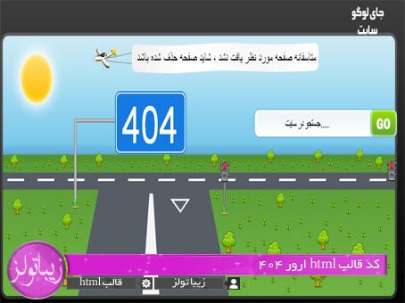 کد قالب html ارور 404