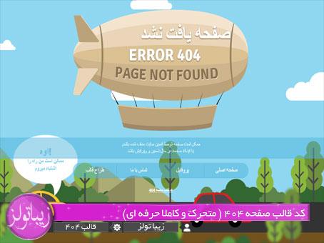 کد قالب صفحه 404