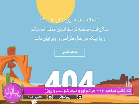 کد قالب ارور 404 حرفه ای
