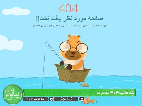 کد قالب ارور 404