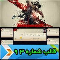 کد قالب وبلاگ اساسین (Assassin)