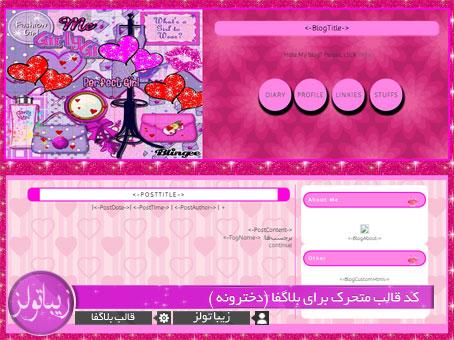 کد قالب وبلاگ متحرک دخترونه برای بلاگفا