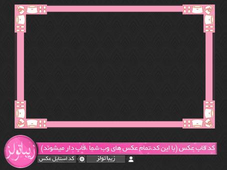 کد قاب برای تصاویر وبلاگ و سایت