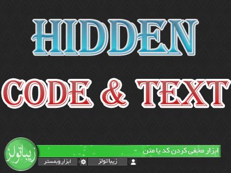 ابزار مخفی کردن کد یا متن