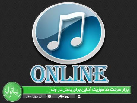 ابزار ساخت کد موزیک آنلاین
