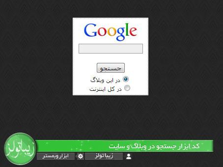 کد جستجوگر گوگل ، جستجو در وبلاگ