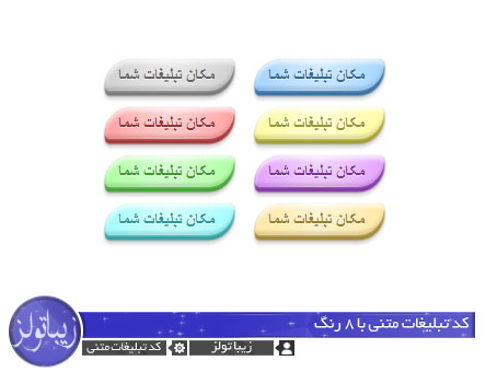 کد تبلیغات متنی برای سایت