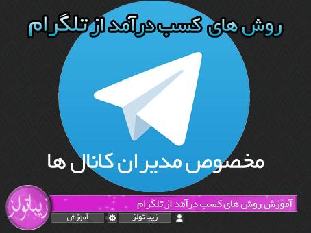 آموزش روش های کسب درآمد از تلگرام
