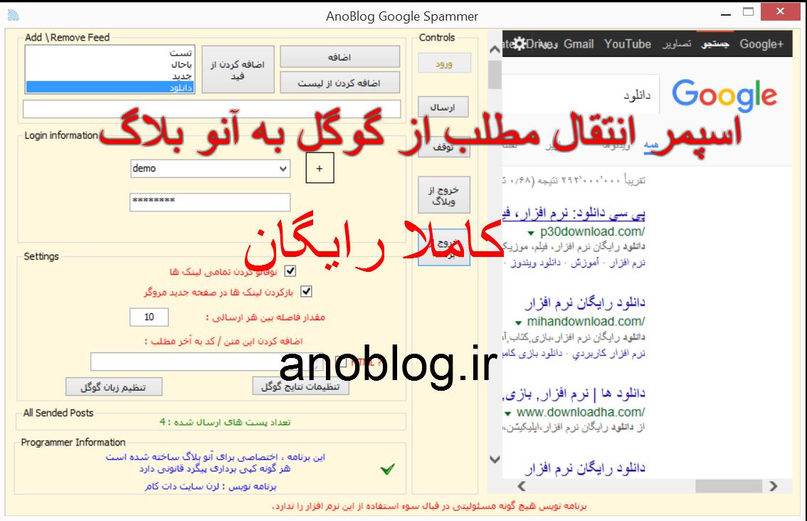 نرم افزار اسپمر انتقال مطلب از گوگل به وبلاگ آنو بلاگ